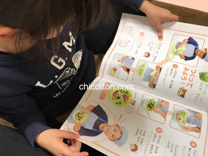 Z会幼児コースの体験教材の例