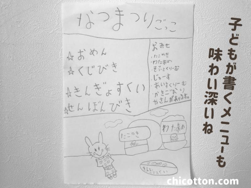 子どもが描くおうち夏祭りのポスター