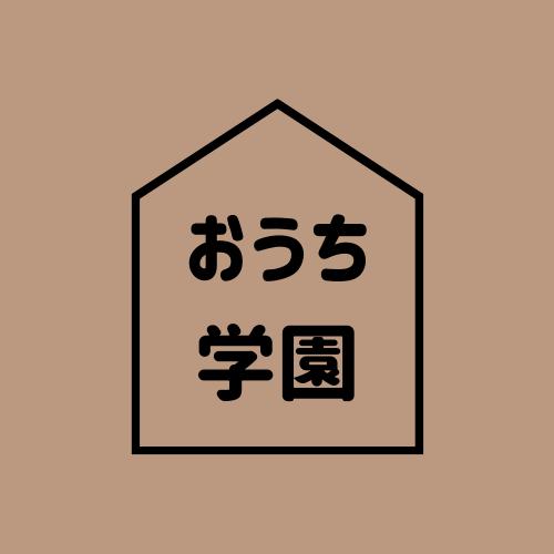 おうち学園