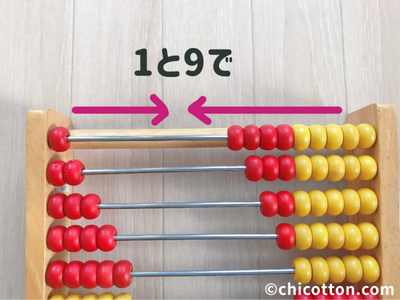 100玉そろばんの使い方で数の合成の作り方