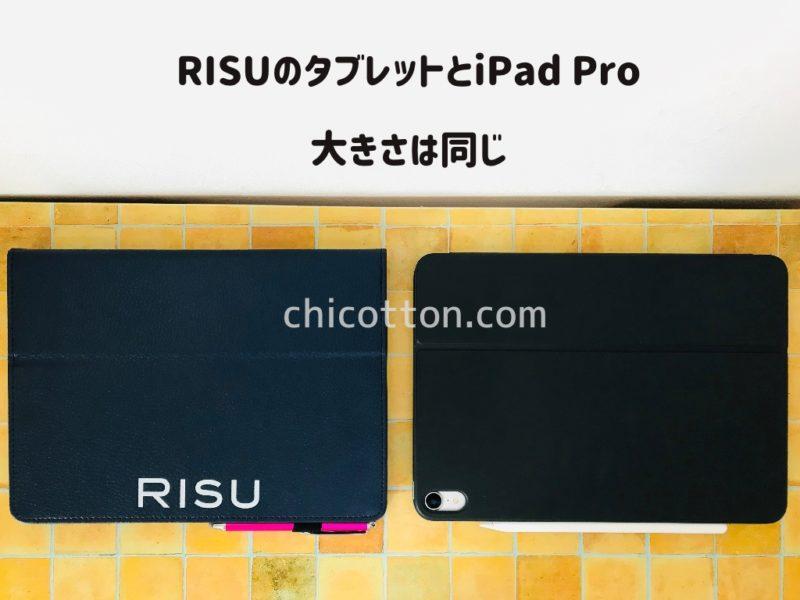 RISUきっずのタブレットとiPad Proの大きさ比較