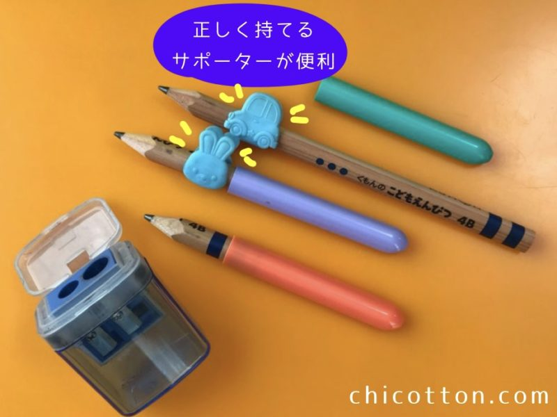 くもんのこども鉛筆とキャップ、サポーター、鉛筆削り