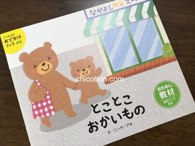 Z会幼児コース年少教材のおでかけブック