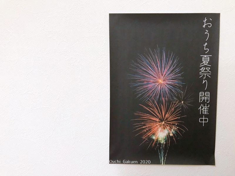 おうち夏祭りのポスター