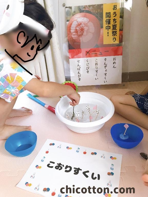 氷を使った感覚遊びをする子ども