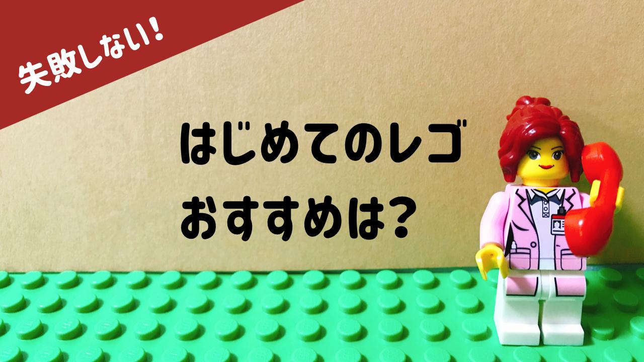 失敗しないレゴ初心者向けのおすすめ