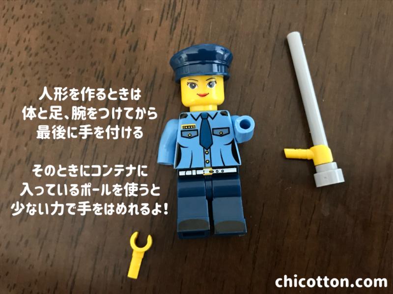レゴの人形の組み立て方