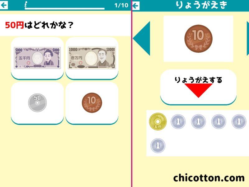 子供にお金の教育ができるアプリ