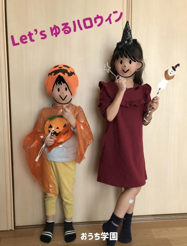 おうちハロウィンの子供の衣装