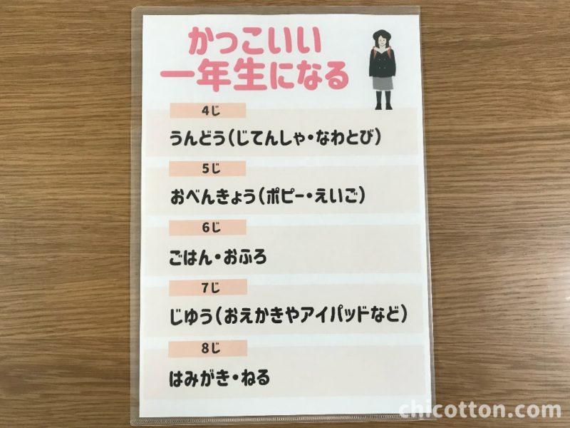 幼稚園年長さんのタイムスケジュール