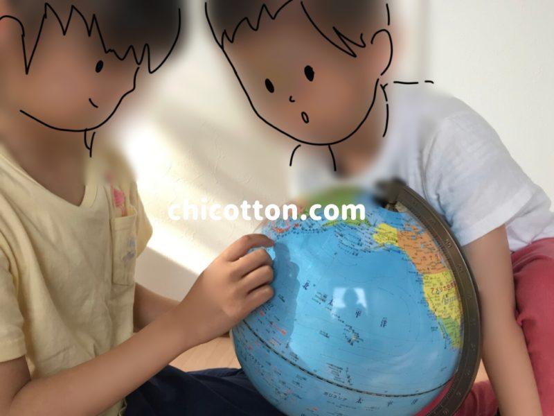 地球儀で遊ぶ子供たち