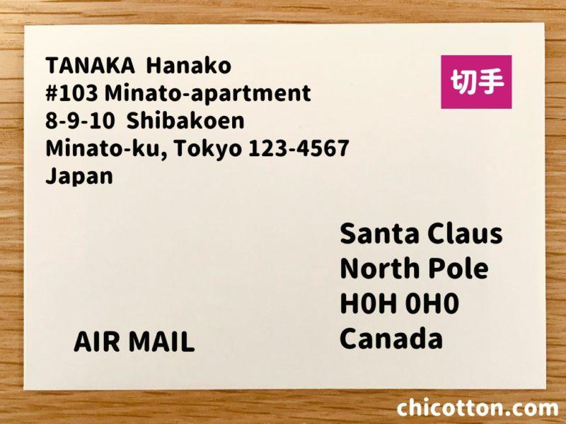 サンタさんへの手紙の住所の書き方