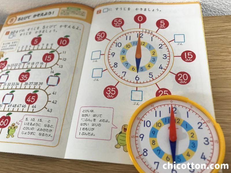 小学ポピー一年生の入会特典の時計練習帳