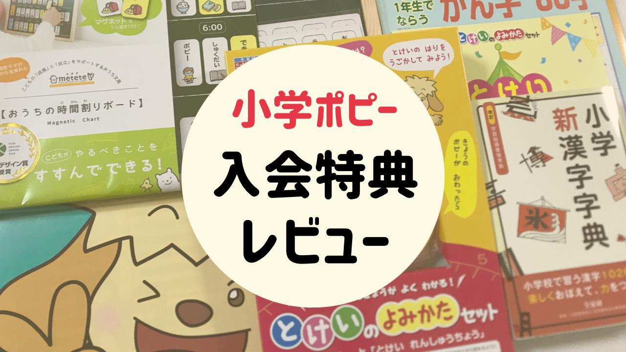 小学ポピー入会特典プレゼントレビュー
