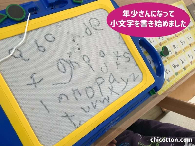 子どもがマグネットボードに書く英語の小文字