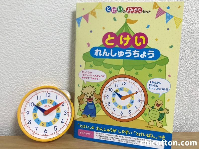 小学ポピー一年生の入会特典の時計の練習帳
