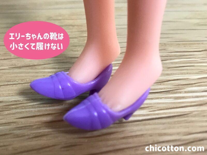 リカちゃんの足とエリーちゃんの靴