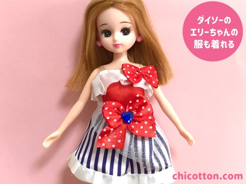 ダイソーのエリーちゃんの洋服を着るリカちゃん