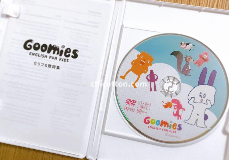 Goomies(グーミーズ)のムーとティノ