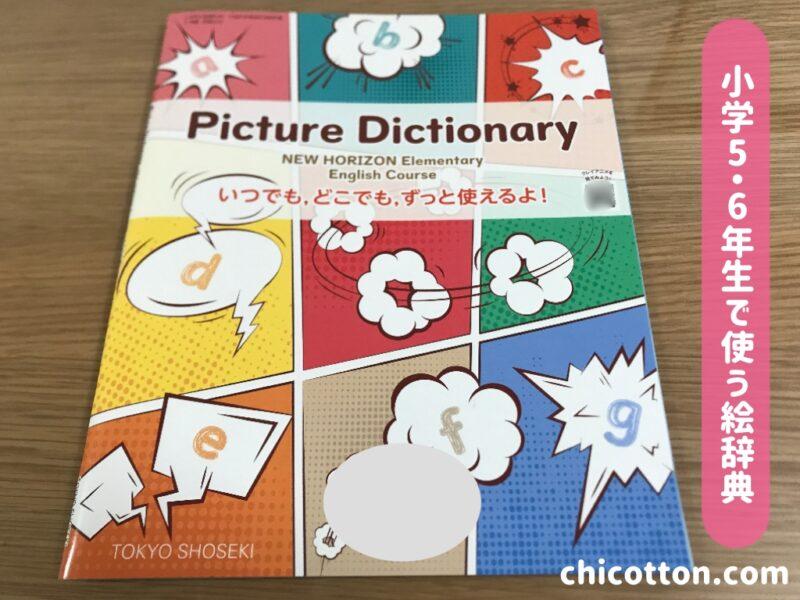 東京書籍のpicture dictionary