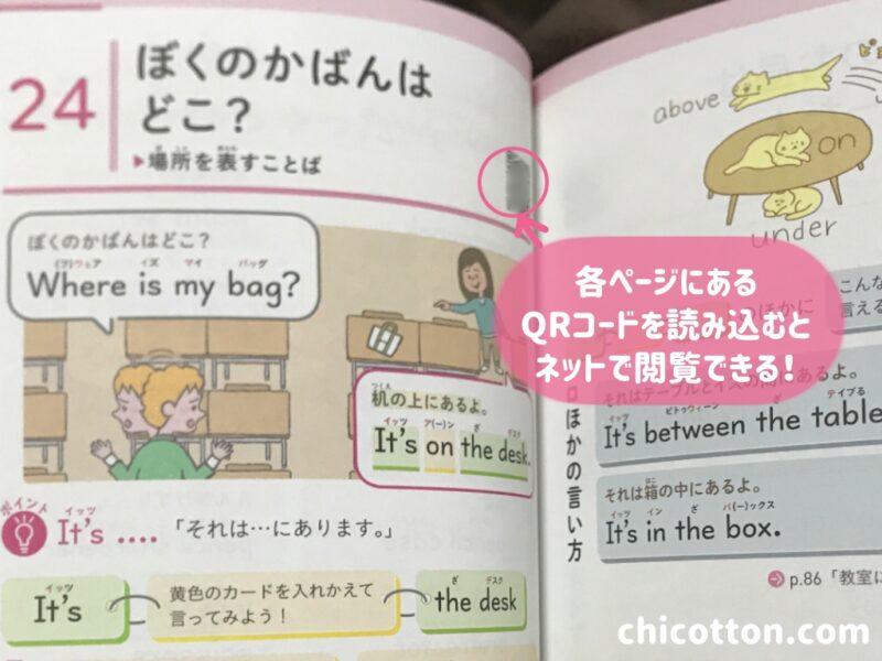 小学生のための聞ける!話せる!英語辞典