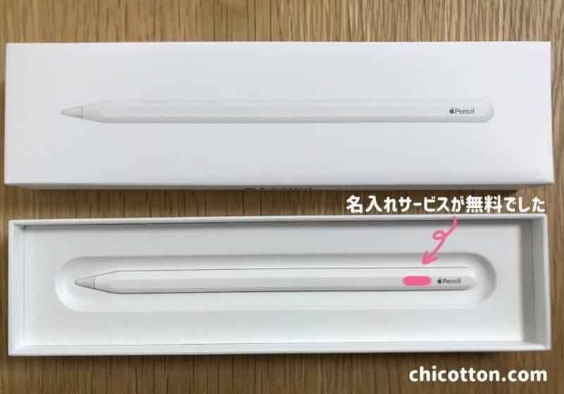 名入れされた第2世代のApple Pencil