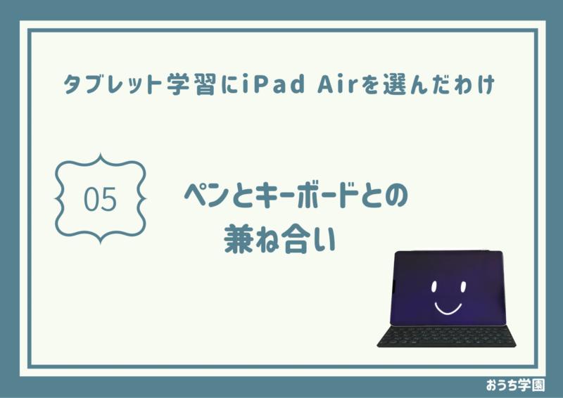 小学生のタブレット学習にiPadを選んだ理由
