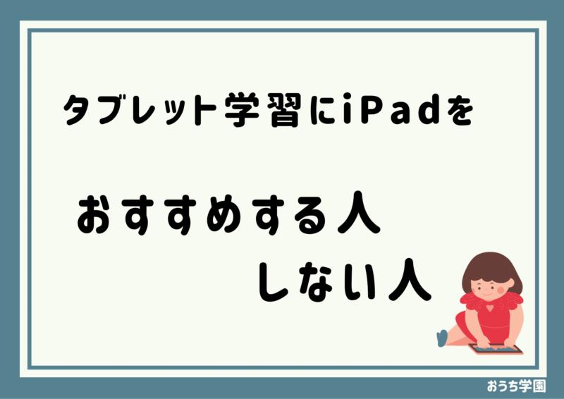 タブレット学習にiPadをおすすめする人しない人