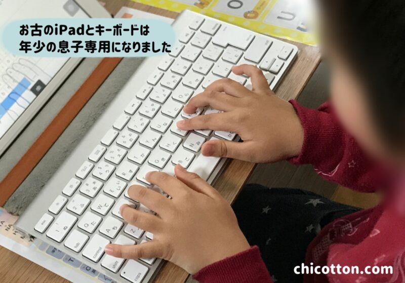 iPadでタイピング練習をする子供