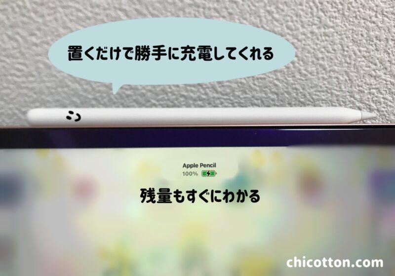 第2世代のApplePencilとiPad Air