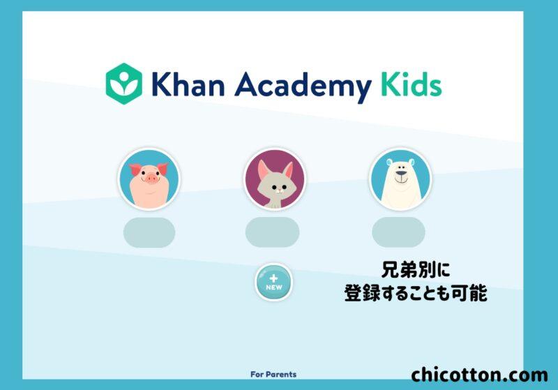 英語アプリのカーンアカデミーキッズ英語アプリのカーンアカデミーキッズ