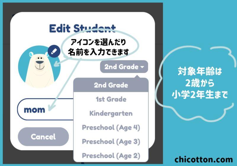 英語アプリのカーンアカデミーキッズ