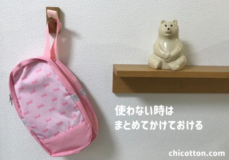 ランドセル補助バッグのサンドセル