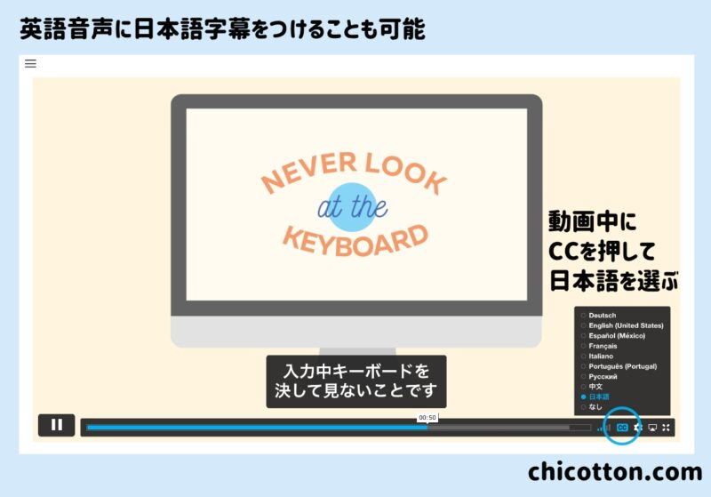 typing clubのチュートリアル画面