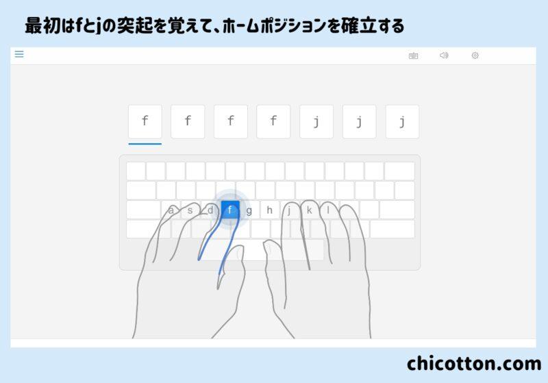 typing clubのタイピング画面