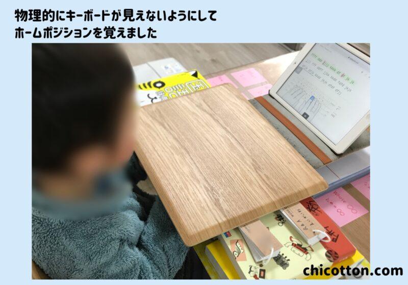 typing clubでタイピング練習をする子供