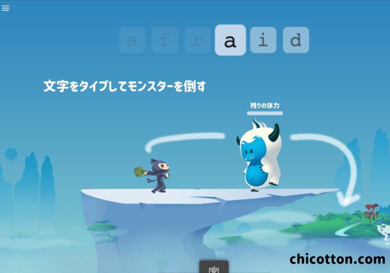 typing clubのゲーム画面