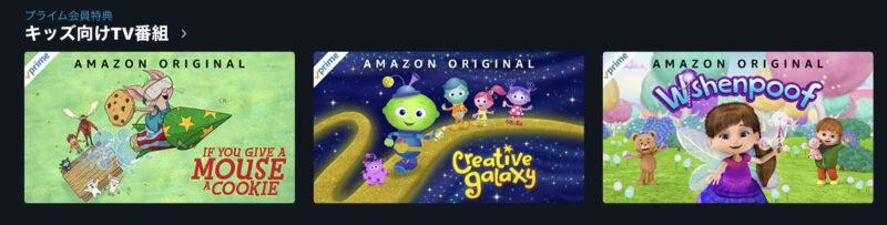 amazon movieの子供向け英語番組